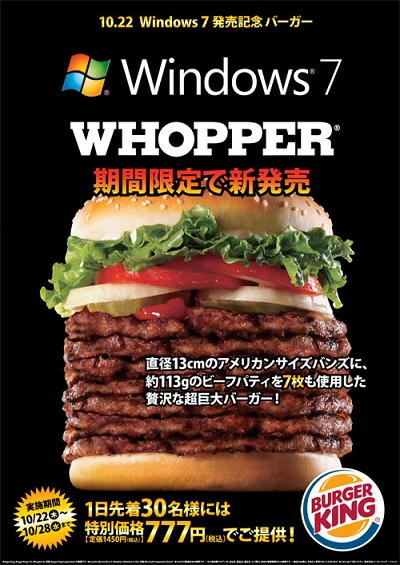 burger-king-whopper7