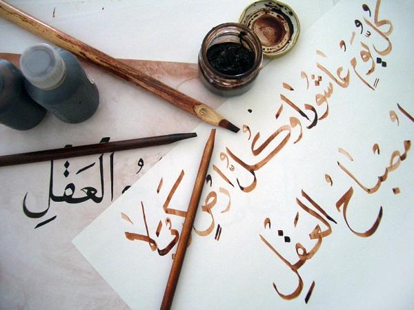 arap-alfabesi-hat-yazisi