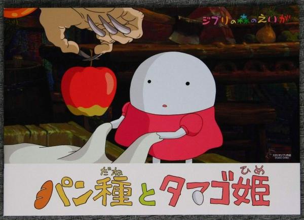 yumurta prenses miyazaki