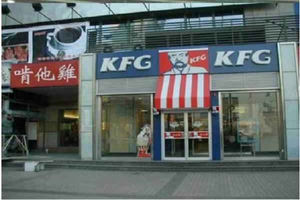 kfg-chicken-fastfood