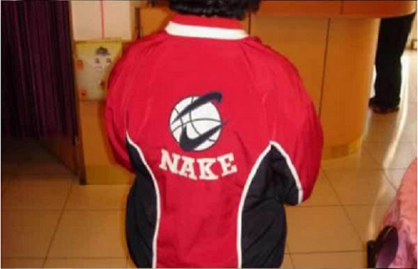 nake-fake-banned