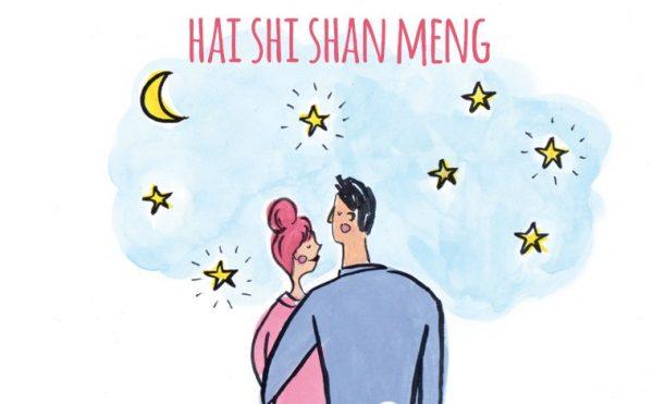 Hai_shi_shan_meng