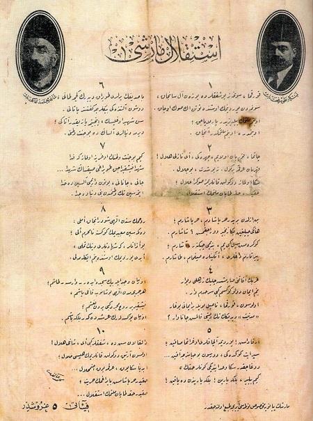 istiklal-marsi-arap-alfabesi