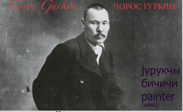 1. Hem Türkolog, hem etnograf, hem ressam