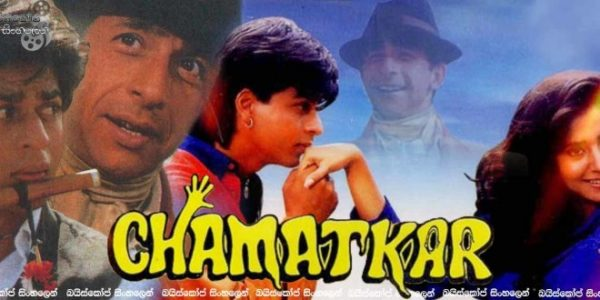Chamatkar-1992-660x330
