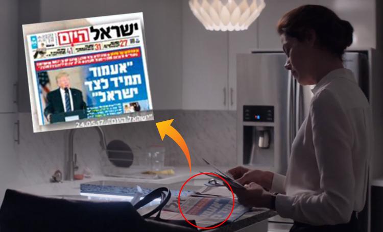 israel yahom gazetesi