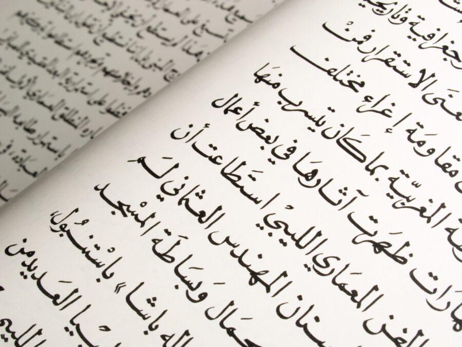 zaman hakkında ilginç bilgiler gerçekler listelist arapça ibranice
